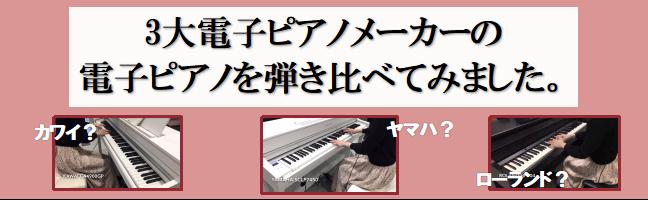 電子ピアノ おすすめ