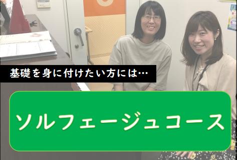 柏 松戸 ピアノ 教室
