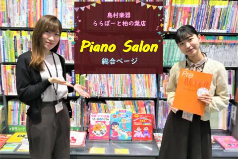 柏 松戸 ピアノ