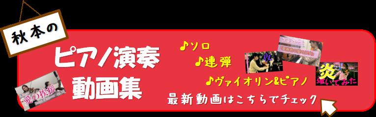 ピアノ 演奏 秋本