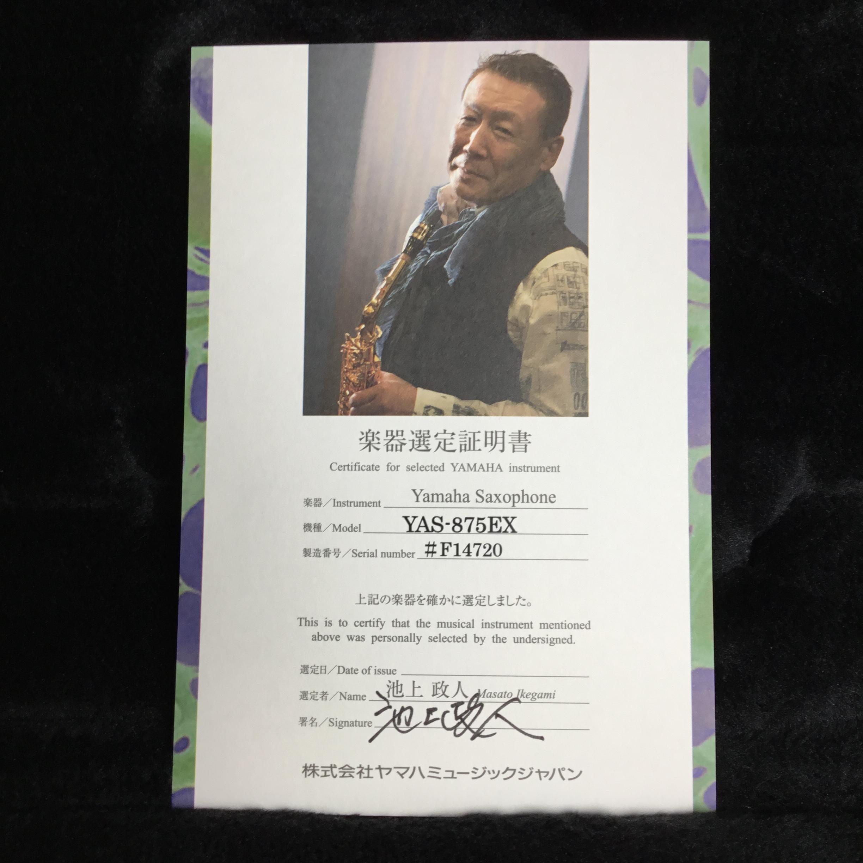 【池上政人氏】 ヤマハ YAS-875EX