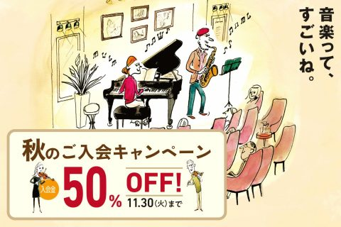 島村楽器 音楽教室 入会キャンペーン