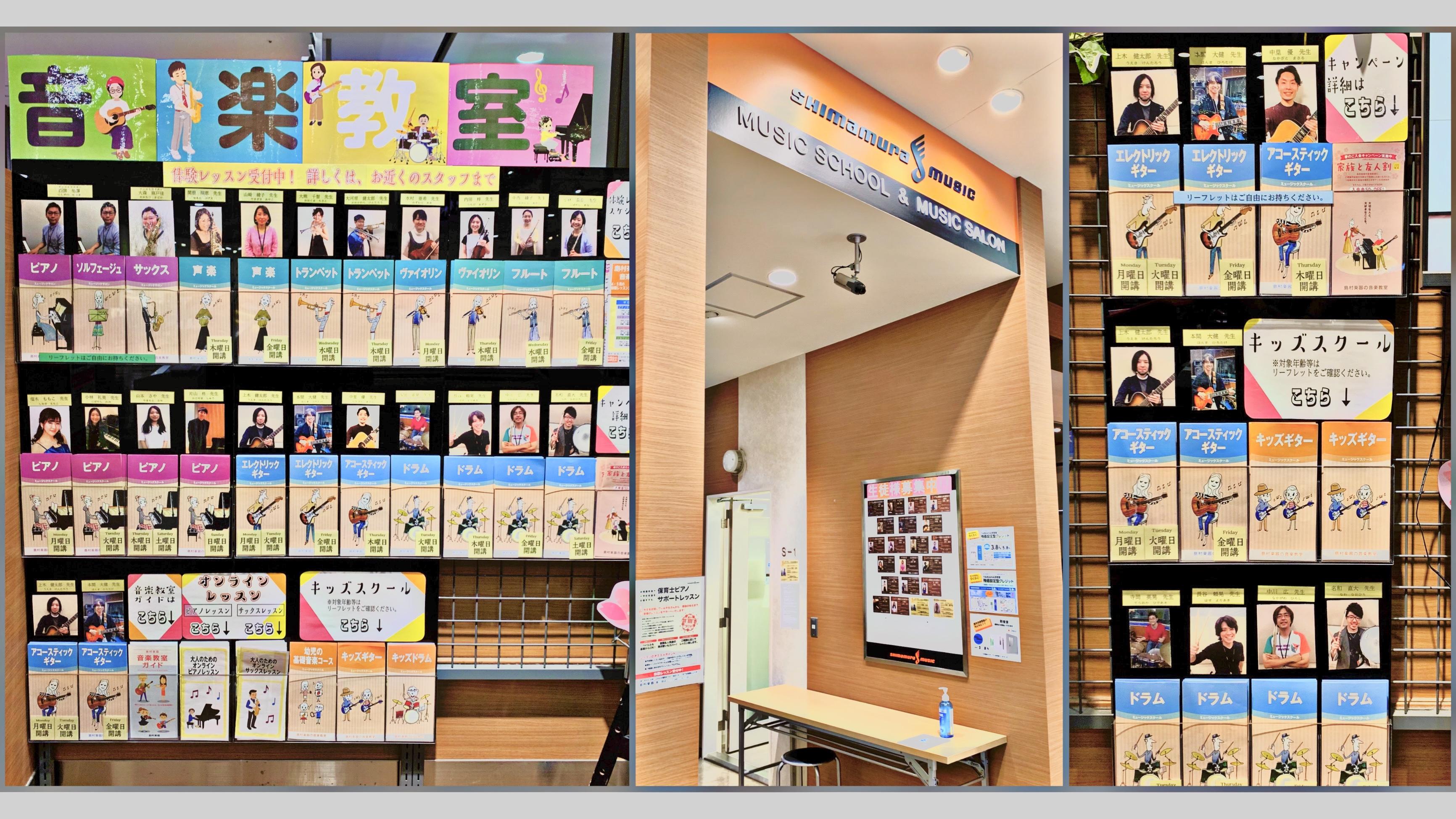 島村楽器イオンモール春日部店音楽教室