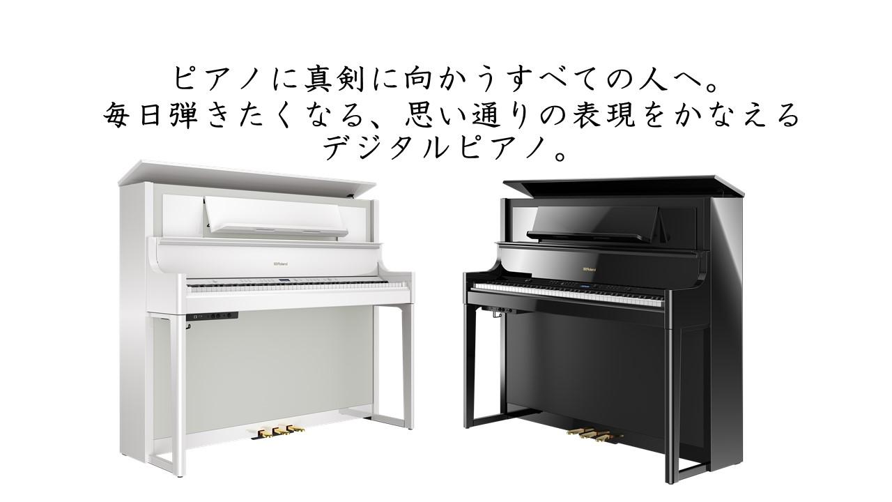 ローランド電子ピアノLX705GP画像