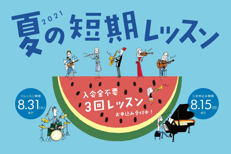 春日部  野田 短期レッスン 体験 音楽教室