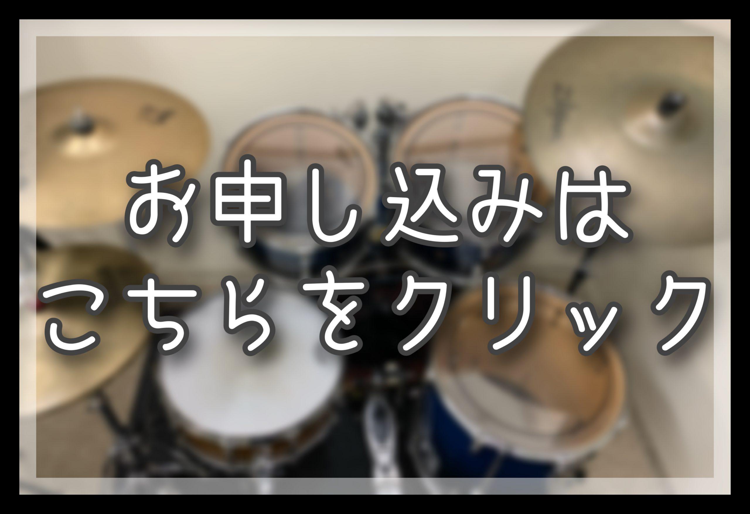 ドラム 春日部 教室