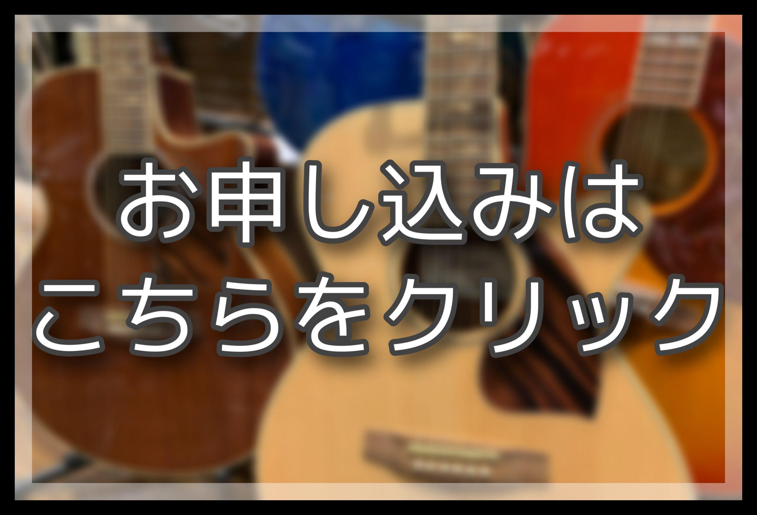 アコースティックギター 教室 春日部
