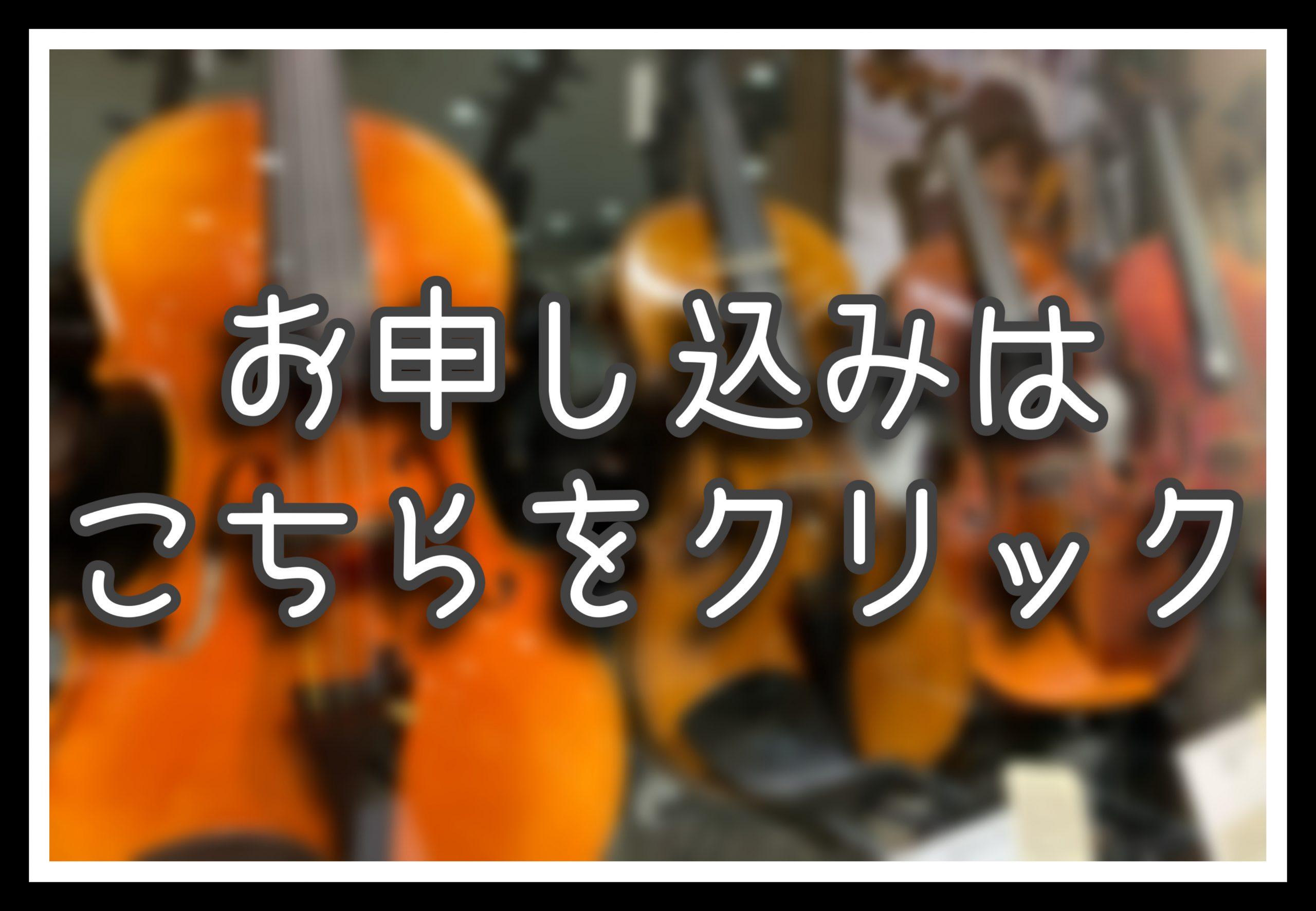 ヴァイオリン 教室 春日部