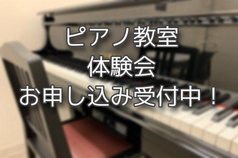 ピアノ 教室 体験会