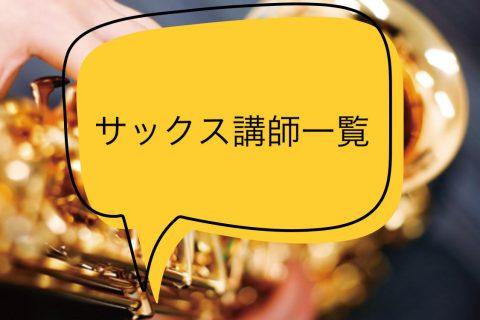 春日部 音楽教室 サックス講師一覧