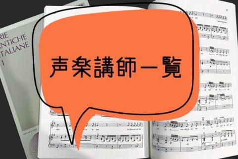 春日部 音楽教室 声楽講師 一覧