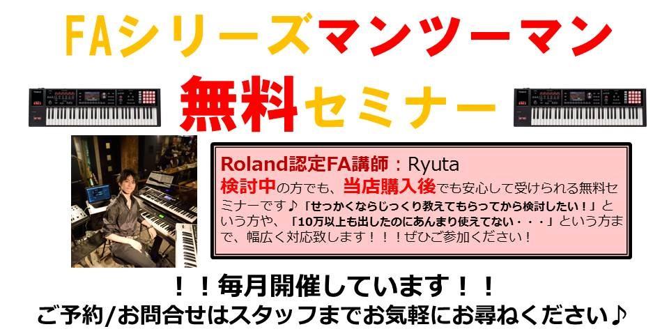 Rorand FAシリーズマンツーマンセミナー毎月開催!島村楽器川崎ルフロン店