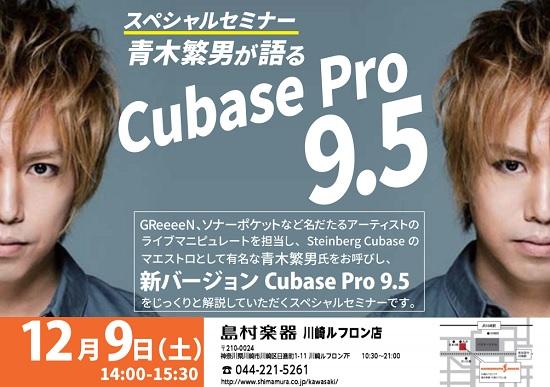 DTMセミナー】CUBASE9.5リリース記念!!青木繁男氏によるCUBASE Pro9 ...