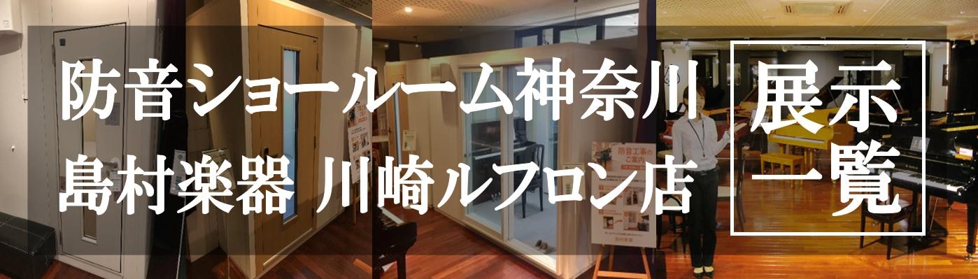 防音ショールーム神奈川 島村楽器川崎ルフロン店
