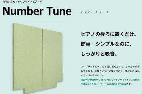 ナンバーチューン ピアノ用防音パネル