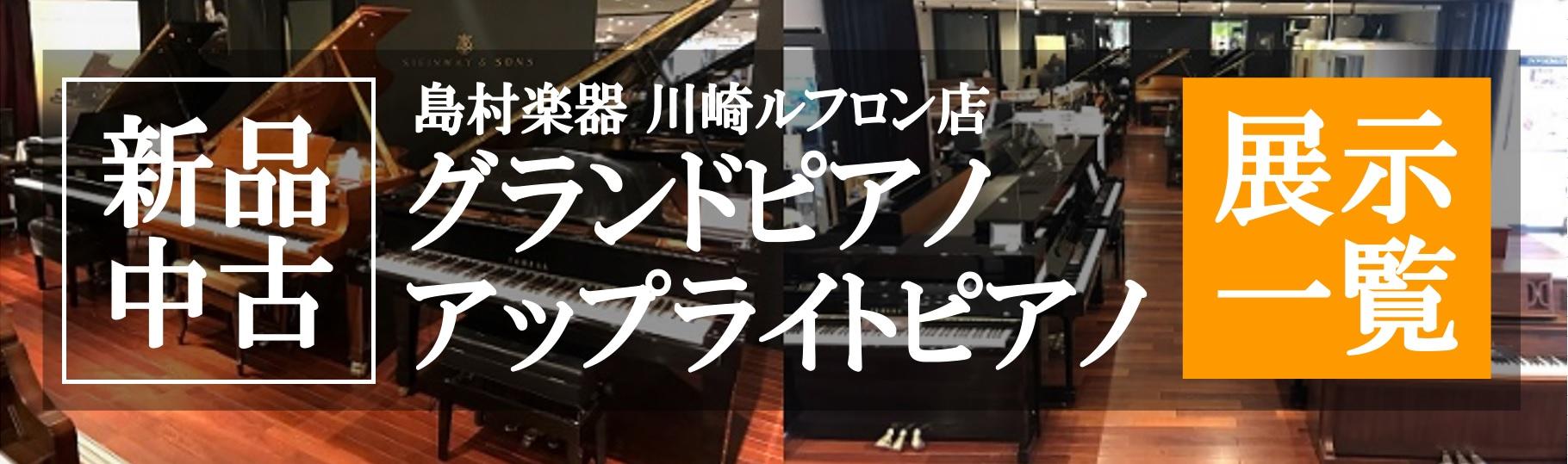 グランドピアノ・アップライトピアノお探しなら島村楽器川崎ルフロン店へ