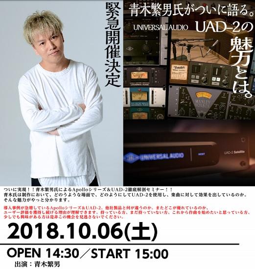 DTMセミナー】ついに実現!青木繁男氏が使用するUAD-2徹底解剖作曲 ...