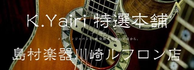 ルフロン 島村 楽器 川崎