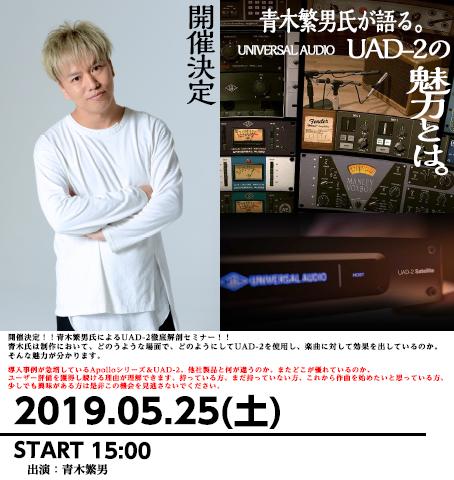 デジフェス2019】公開第二弾☆青木繁男氏が使用するUAD-2徹底解剖作曲 ...