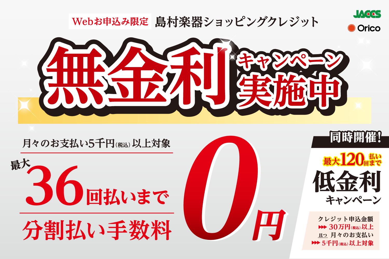 36回まで分割手数料無料!チェロ大展示会in川崎ルフロン