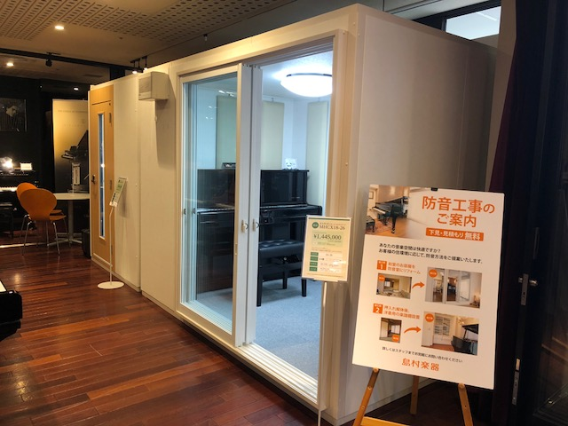 チェロ大展示会in川崎 防音室でじっくりお試しいただけます