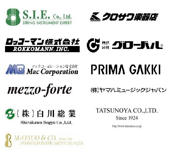 チェロ大展示会in川崎 国内11社協力による展示会