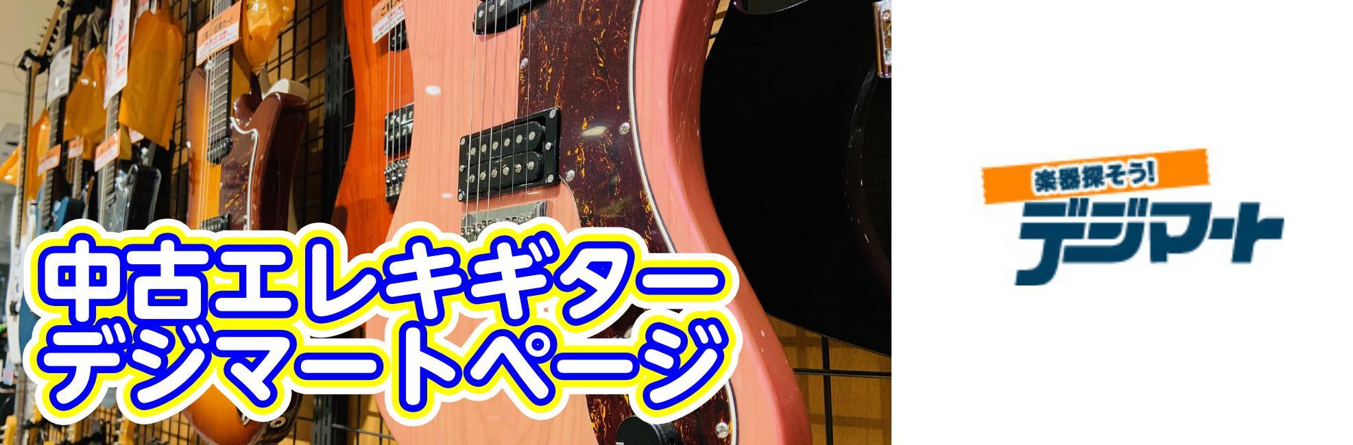 中古エレキギター