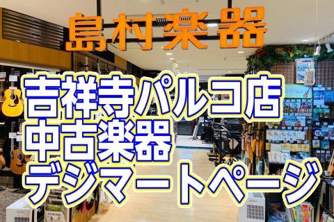 島村楽器吉祥寺店