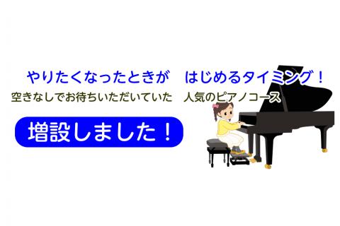 ピアノスクール増設