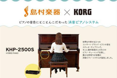 KHP2500S