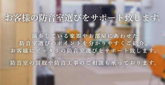 防音するなら丸井錦糸町クラシック店
