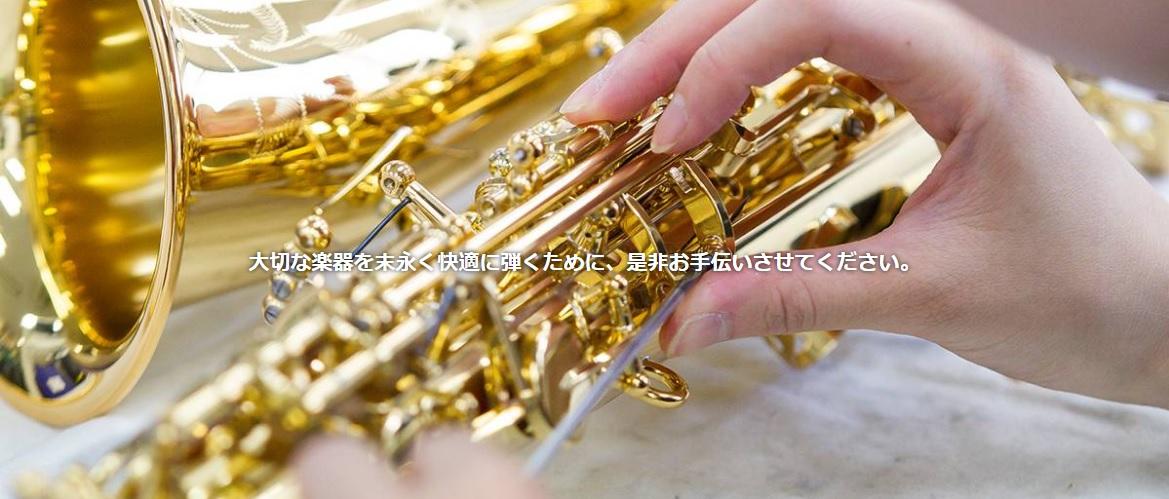 島村楽器 管楽器リペア
