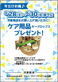 吹奏楽部応援フェア2020 島村楽器