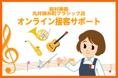 島村楽器 オンライン 接客