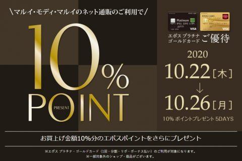 エポスゴールドプラチナカード 10%ポイントプレゼント