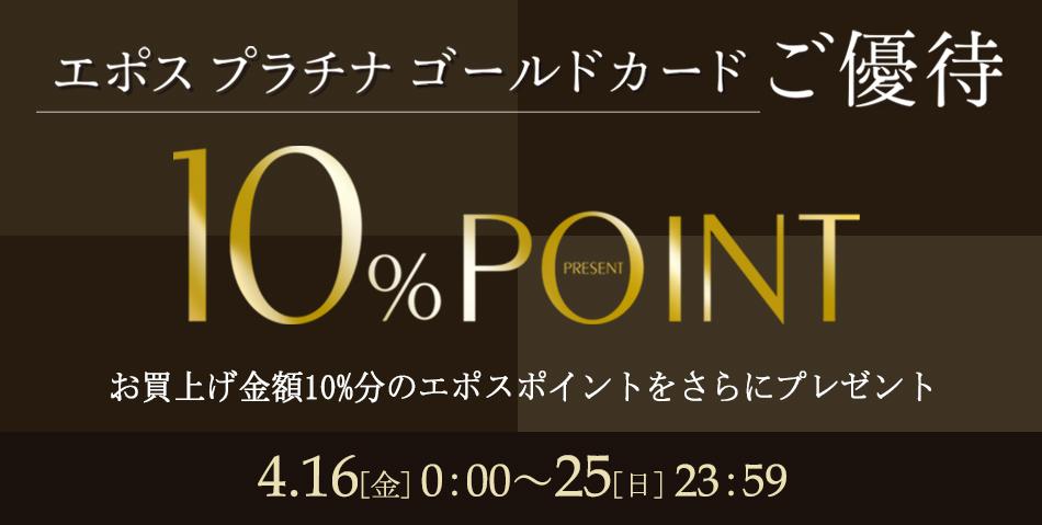 エポス プラチナ ゴールド カード ご優待 10% ボーナスポイント