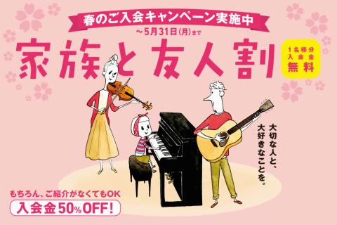 音楽教室入会キャンペーン50%OFF