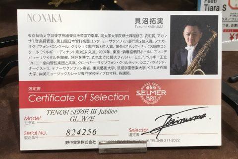選定品 テナーサックス 貝沼 シエナ 吹奏楽 セルマー シリーズ3
