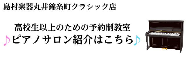 島村楽器 ピアノ レッスン 梶 丸井錦糸町 ソルフェージュ