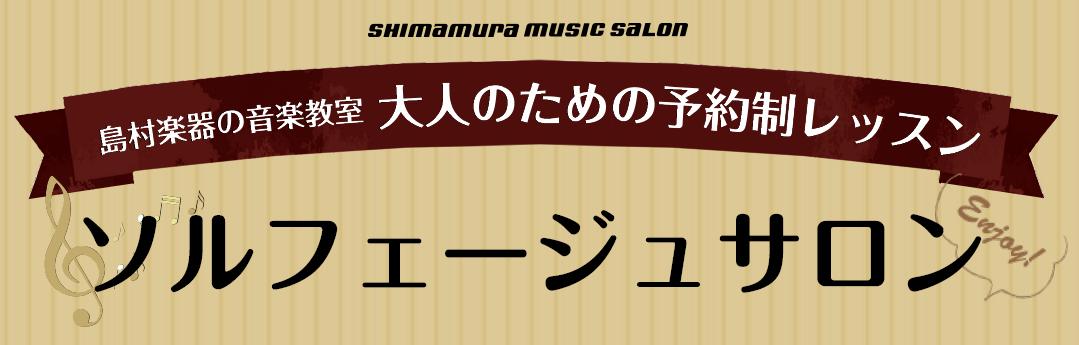 ソルフェージュ 島村楽器 ピアノ 音楽教室 錦糸町