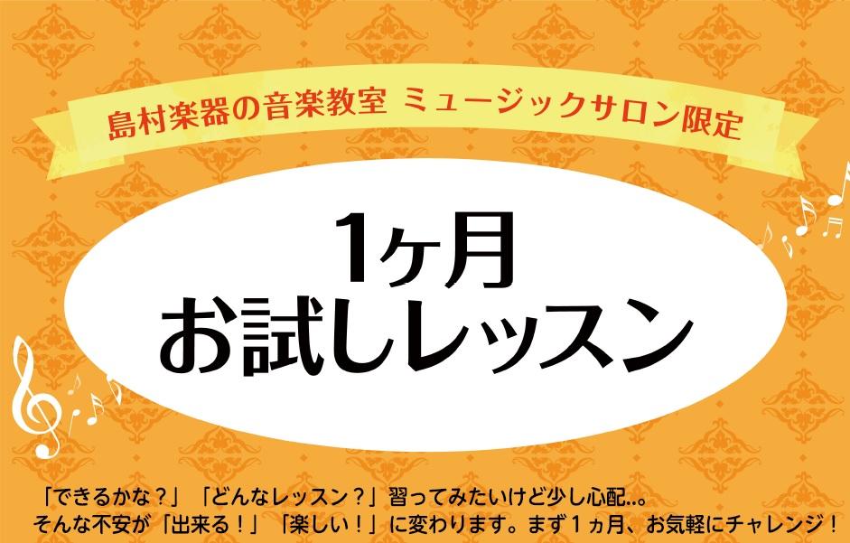 丸井錦糸町 島村楽器 ピアノ ソルフェージュ