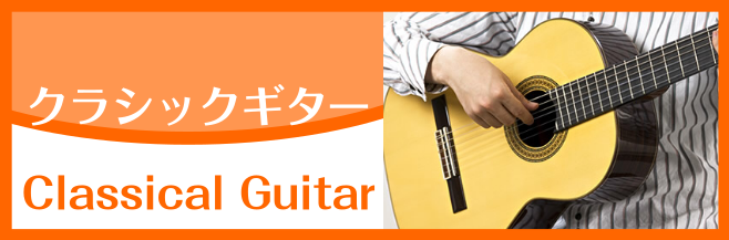 クラシックギター 島村楽器の音楽教室