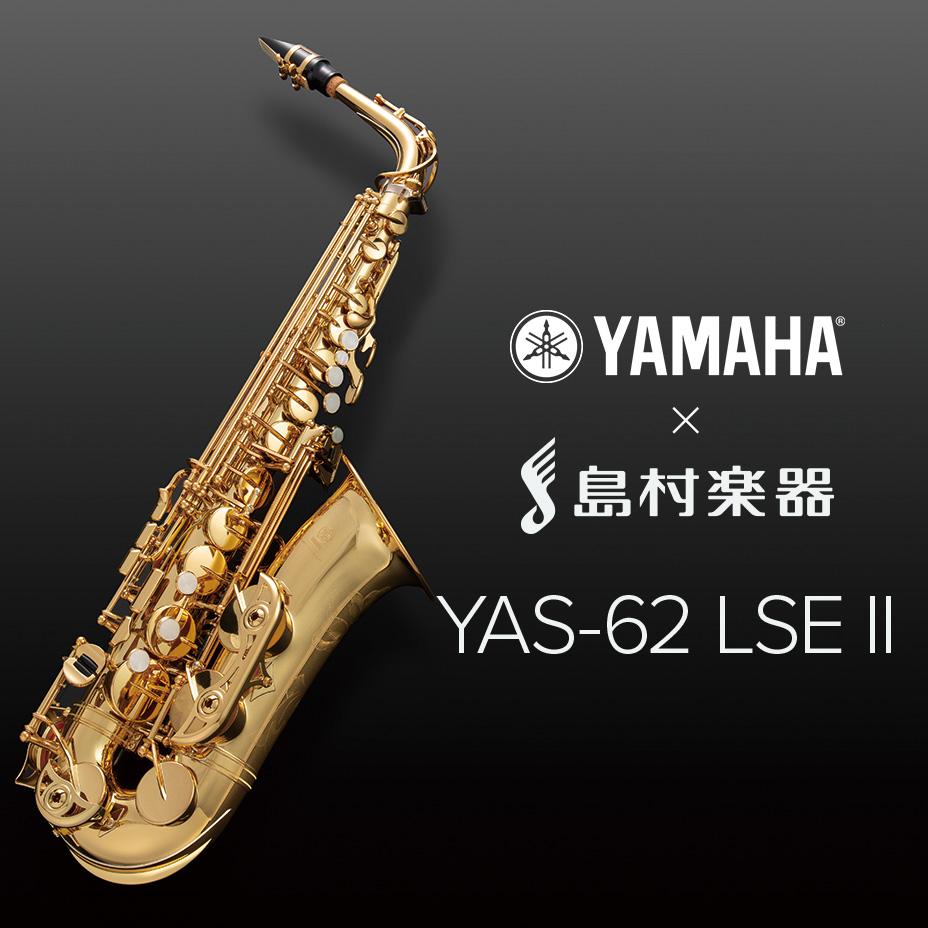 ヤマハ YAS-62LSE