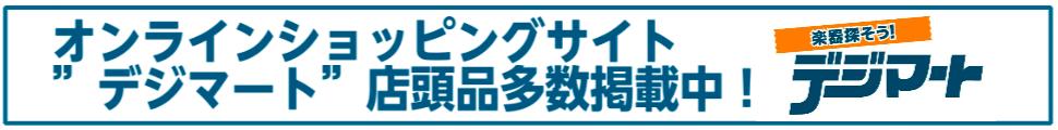 オンラインショップ「デジマート」に当店展示の商品を掲載中!