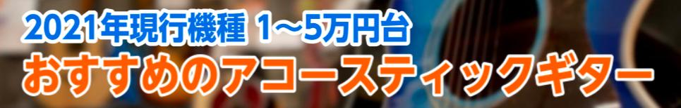 1~5万円台の初心者向け おすすめアコースティックギター