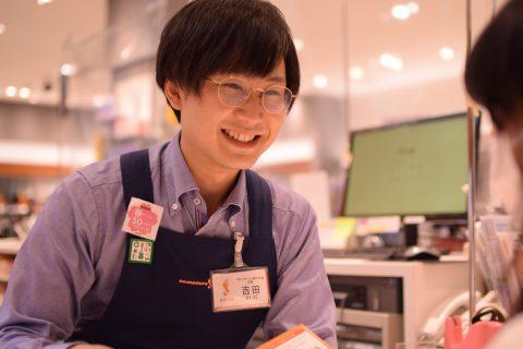 スタッフ写真店長吉田