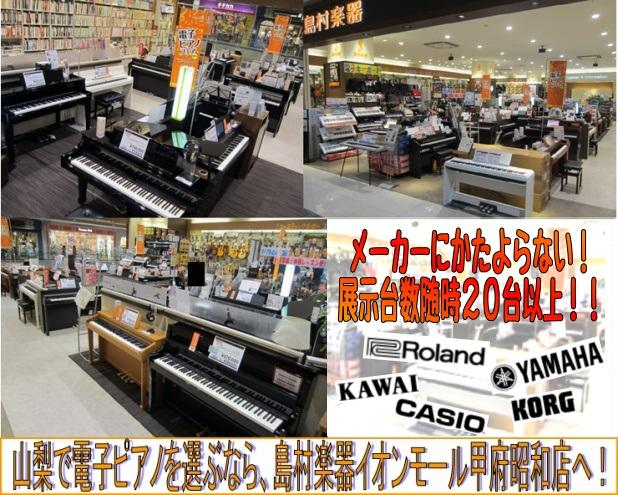 島村楽器甲府昭和店 電子ピアノコーナー