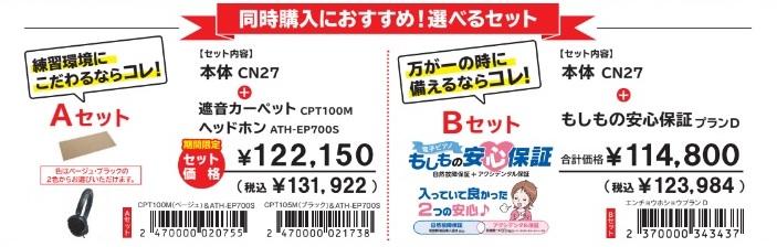 KAWAI CN27選べるセット