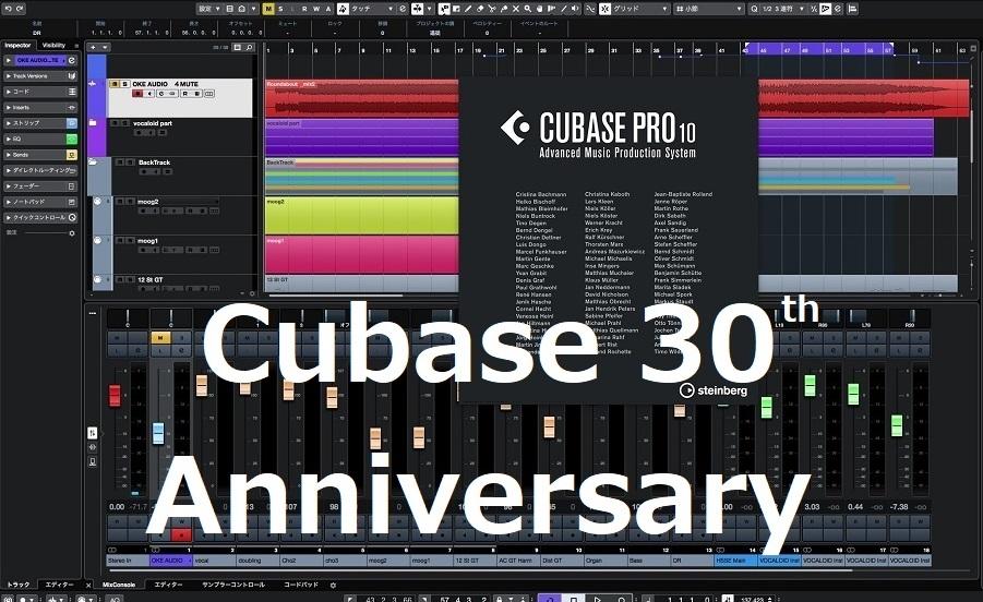 Cubase_30th