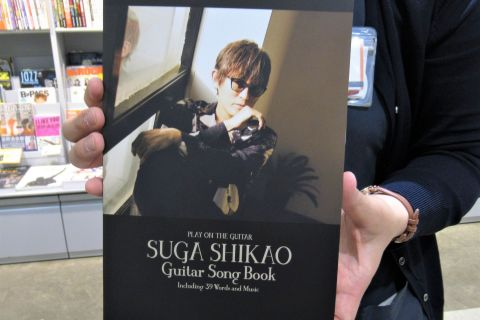 スガ シカオ/ギター・ソング・ブック